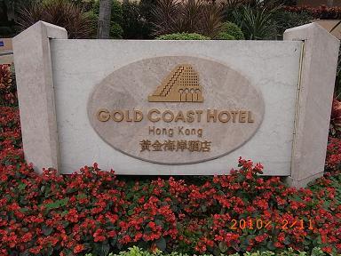ゴールドコーストホテル_e0155771_23225539.jpg