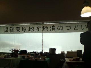 大雪の中、「世羅高原地産地消のつどい」に参加_e0094315_1157043.jpg