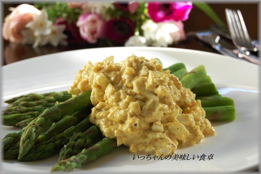 春レシピ♪アスパラのカレー卵ソースかけ♪_d0104926_2194916.jpg
