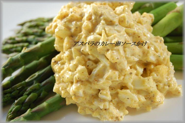 春レシピ♪アスパラのカレー卵ソースかけ♪_d0104926_2295075.jpg