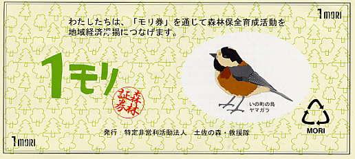 モリ薪アラカルト(木の駅ひだか)_f0126949_1819389.jpg