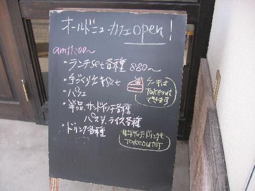 ロマンチック函館リベンジおひとり旅行♪ その10「 Old New Cafe」_f0054260_972630.jpg