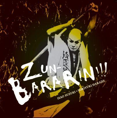 ZUN-BARARIN!!!_a0000682_5261129.jpg