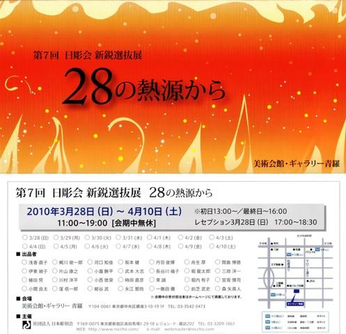 第7回 日彫会新鋭選抜展_e0126489_1037244.jpg