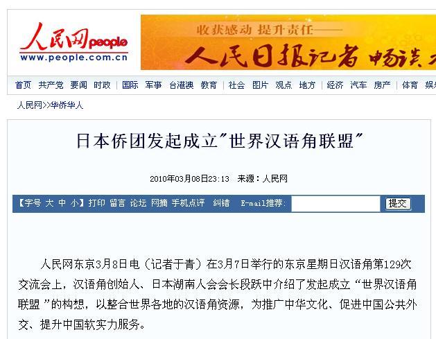 発起成立世界漢語角聯盟構想 人民日報東京支局長于青氏報道_d0027795_9242220.jpg