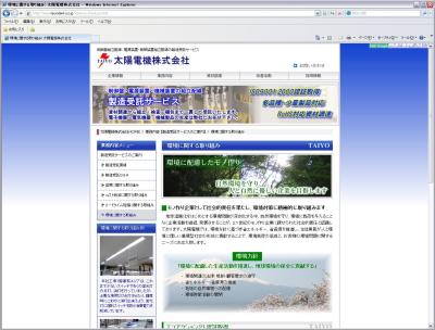ホームページ更新情報_c0193896_15192170.jpg