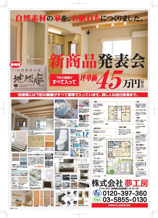 新商品 発表会_d0073000_19332114.jpg