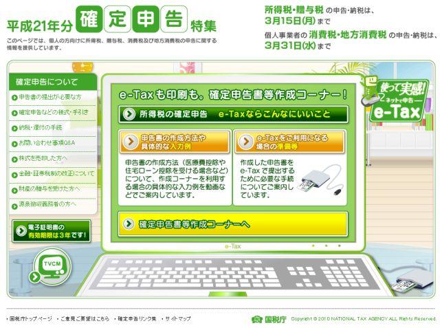 e-TAXなう_c0025115_1923210.jpg