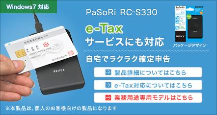 e-TAXなう_c0025115_19342752.jpg