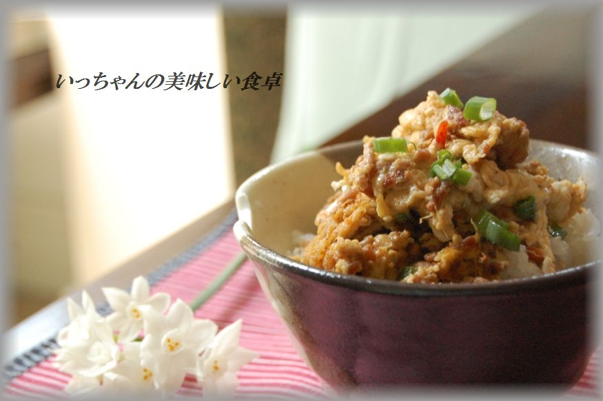 幸せ一人ランチ☆豚ひき肉と炒り卵の豆板醤丼&お料理教室☆_d0104926_0373855.jpg