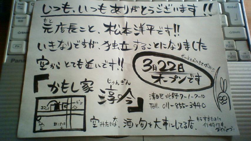 隠レポート④_e0173738_12224889.jpg