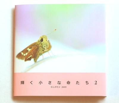 ■■ ~むしがたり~ 作品公開 vol.3  ■■_c0195662_23354991.jpg