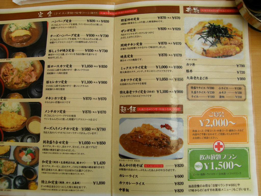 和食レストラン&ダイニング Yone(ヨネ)_d0153062_10244513.jpg
