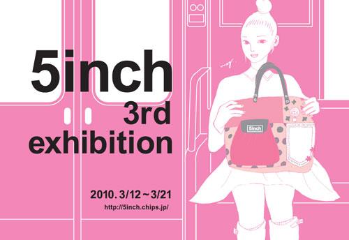 ヒヤッコテン 201~300  5inch 3rd Exhibition_a0017350_053140.jpg