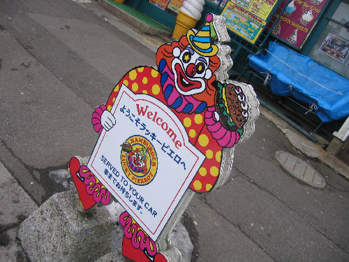 ロマンチック函館リベンジおひとり旅行♪ その11 「ラッキーピエロで絶品ハンバーガー♪」_f0054260_635677.jpg