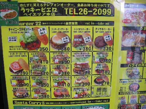 ロマンチック函館リベンジおひとり旅行♪ その11 「ラッキーピエロで絶品ハンバーガー♪」_f0054260_681937.jpg
