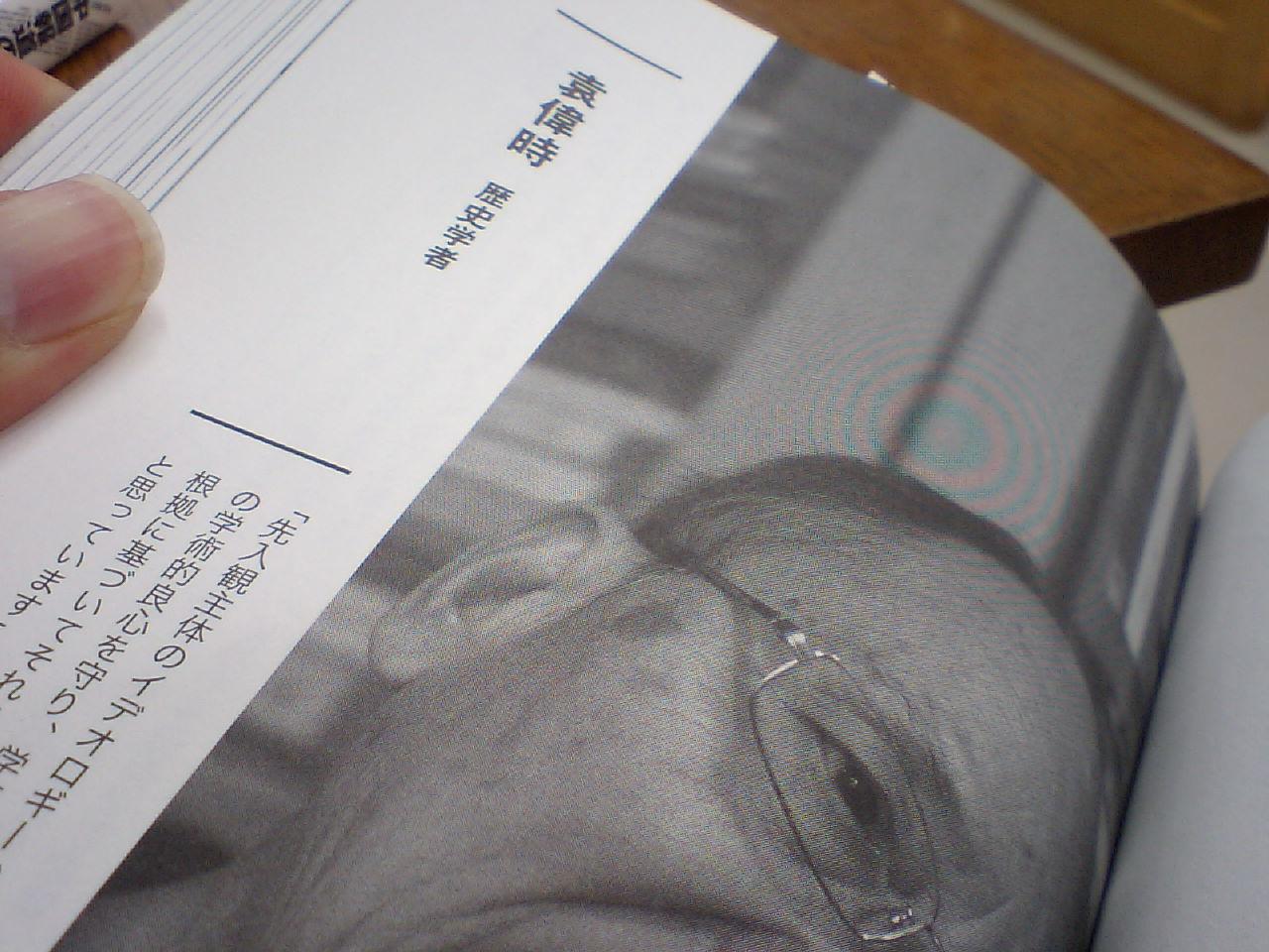 『中国の歴史教科書問題』著者袁偉時先生 集広舎の新刊に大きく登場_d0027795_20484471.jpg