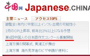 第6回中国人の日本語作文コンクール募集開始の記事 チャイナネット3位に_d0027795_8351223.jpg