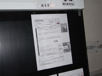 2010年2月度 改善提案書表彰者決定_c0193896_1152853.jpg