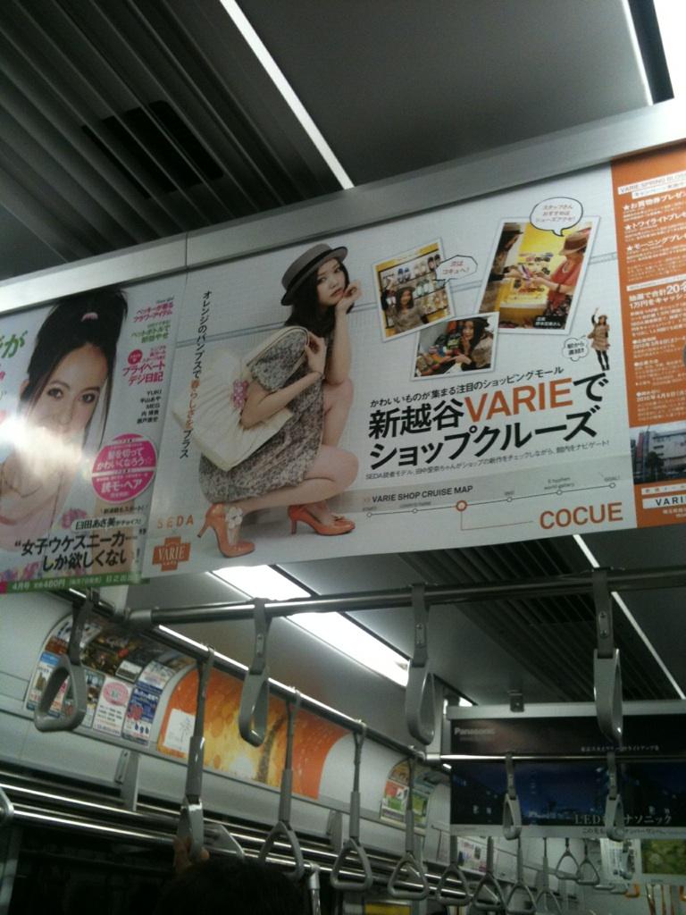 電車の中までコンニチハ(・∀・)ノ_f0195703_101128.jpg