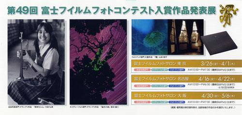 第49回 富士フイルムフォトコンテスト入賞作品発表展 不思議な木_f0117059_950086.jpg