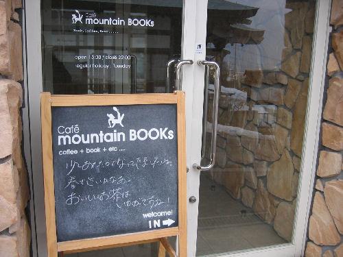 ロマンチック函館リベンジおひとり旅行♪ その12「素敵カフェで読書♪Cafe mountain BOOKs」_f0054260_953610.jpg