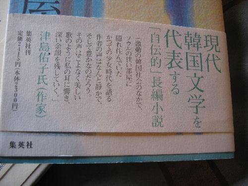 ロマンチック函館リベンジおひとり旅行♪ その12「素敵カフェで読書♪Cafe mountain BOOKs」_f0054260_98304.jpg