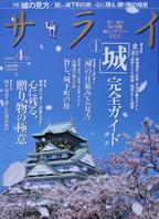 小学館 サライ4月号 山下惣一さん_f0143469_1636614.jpg