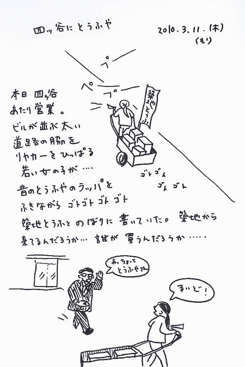 本日四谷にて営業_f0072976_10163853.jpg