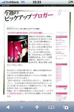 ブログ記事面がiPhoneからでも見やすくなりました_a0029090_23293025.jpg