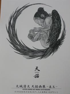 大城清太 天描画展のお知らせ_d0100638_16163762.jpg