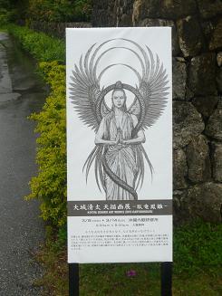 大城清太 天描画展のお知らせ_d0100638_1617241.jpg