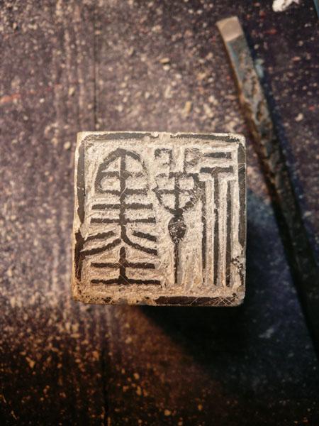 日本の書展 出品作『墨禅』_a0122539_1303320.jpg