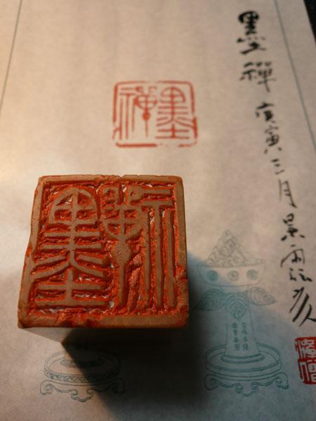 日本の書展 出品作『墨禅』_a0122539_1304651.jpg