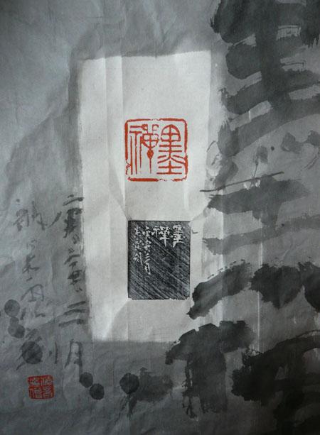 日本の書展 出品作『墨禅』_a0122539_131167.jpg