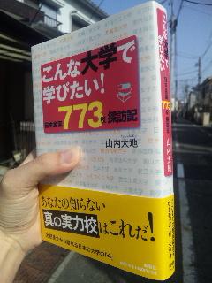 3/13 新潮社から見本が届いた~!_f0138645_9341244.jpg