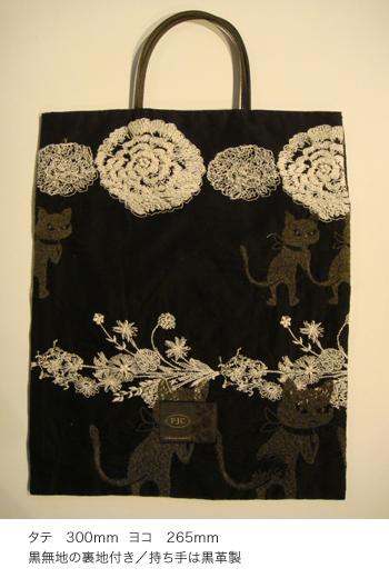 【刺繍バック】「魔法の森のクロッチ」 販売終了_f0193056_1441240.jpg