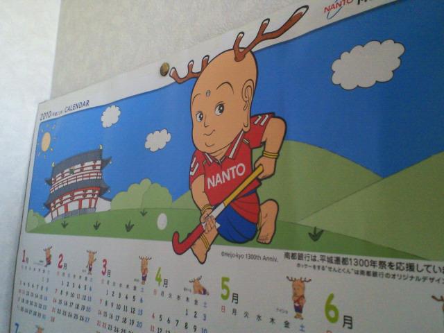 奈良県民のカレンダーと言えば_c0001670_1532088.jpg