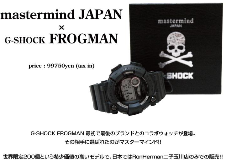 mastermind JAPAN × G-SHOCK FROGMAN_f0011179_243279.jpg