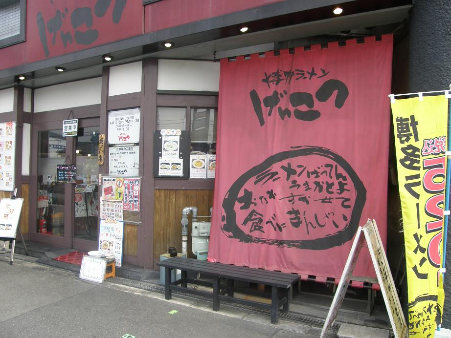 博多ラーメンげんこつ 川西店_c0118393_12531735.jpg
