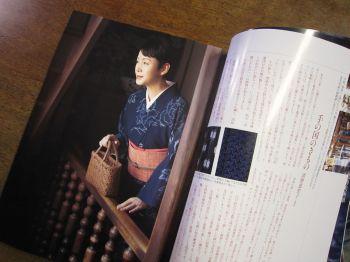 「和楽」4月号に!_f0197821_1383534.jpg