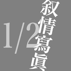 チュウバンカメラde撮影会展&『叙情寫眞』(1/2)。_e0158242_103525.jpg