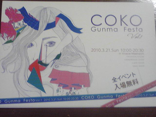 COKO GUNMA FESTA_c0219059_005364.jpg