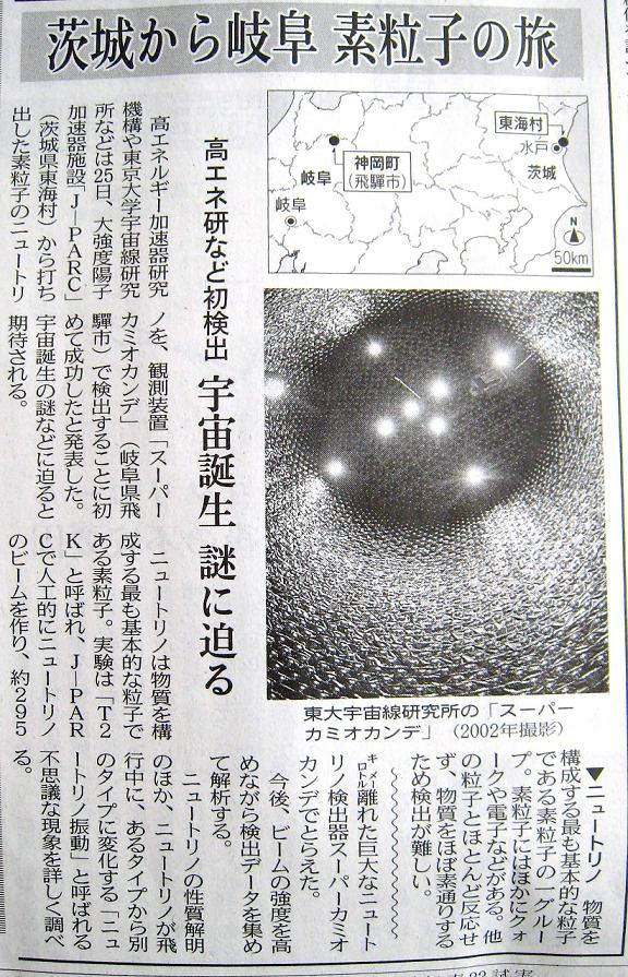 ニュートリノには微かに質量が有るらしい_a0107574_18261652.jpg