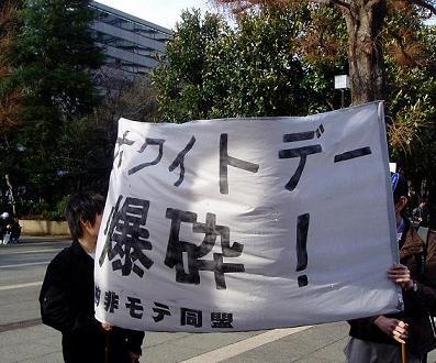 革命的非モテ同盟「3.13ホワイトデー爆砕デモ」@池袋 無事終了_f0030574_22385657.jpg