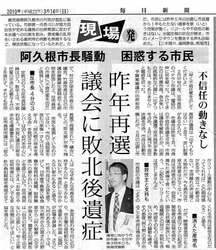 毎日新聞の悪意_c0052876_22561311.jpg