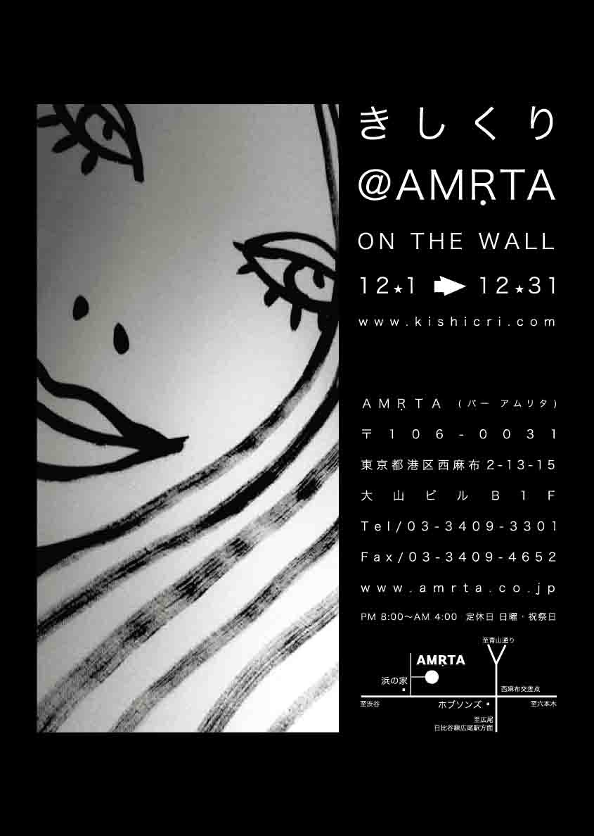 きしくり@AMRTA -ON THE WALL-_f0164187_17362844.jpg
