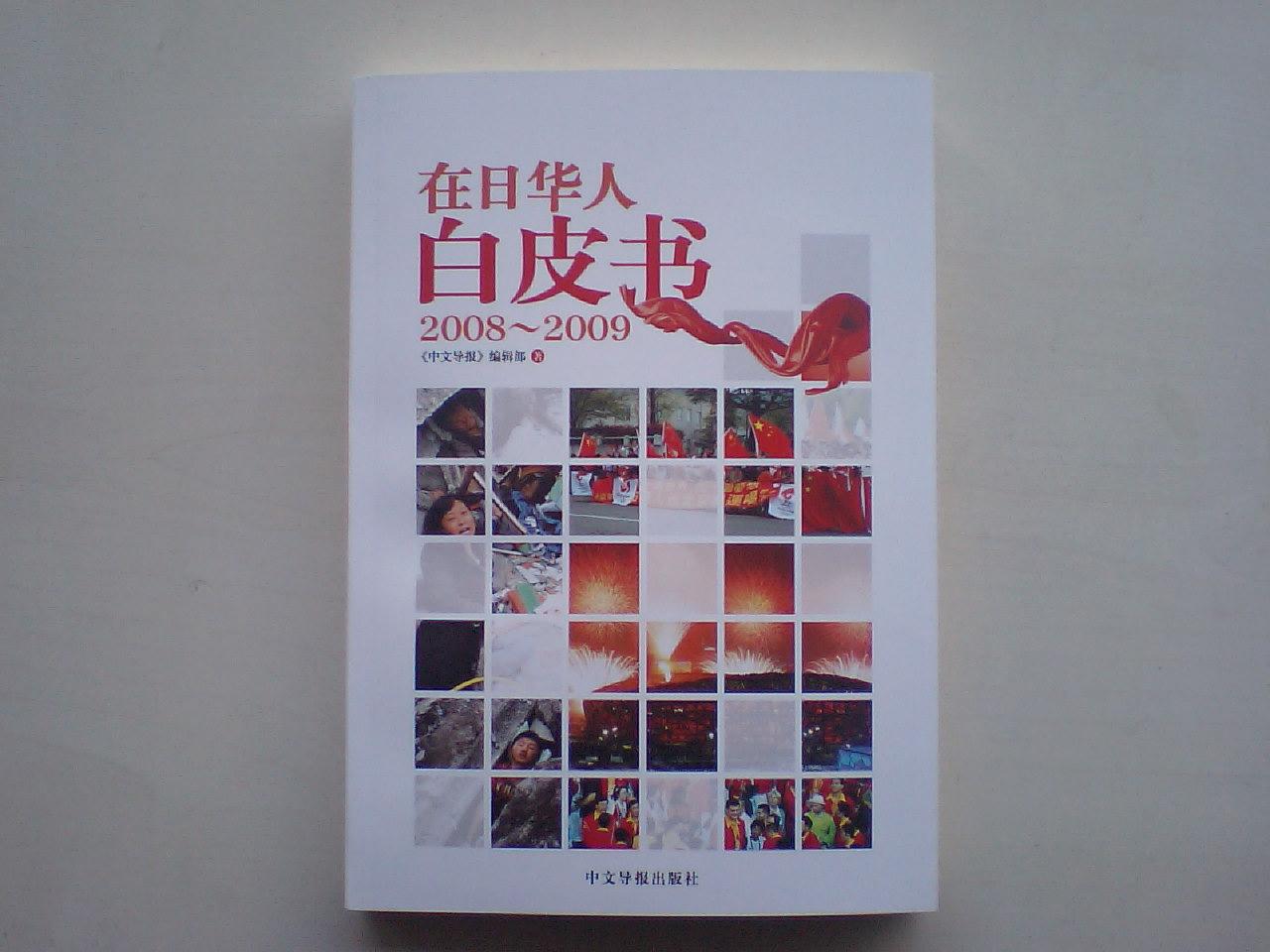 中文導報  《在日华人白皮书》新版发行_d0027795_12303445.jpg