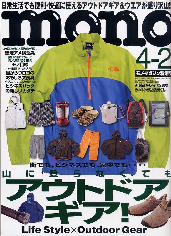 mono magazine_c0083911_1955416.jpg