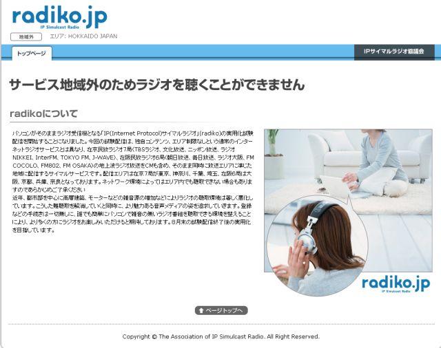 まったく残念なサイマルラジオサービスradiko.jp_c0025115_2054464.jpg
